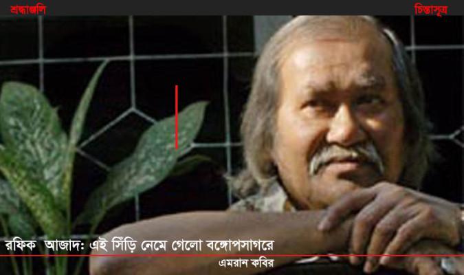 রফিক আজাদ-চিন্তাসূত্র