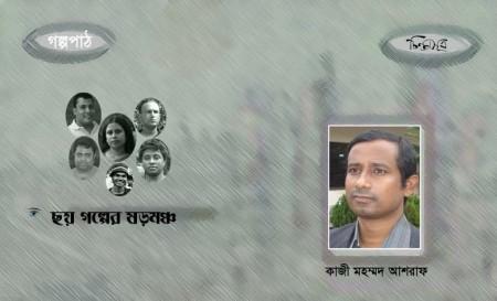 golpopath-kaziAshraf