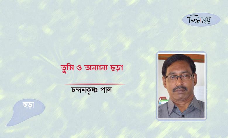 Chandamkrishnapal-chintasutra