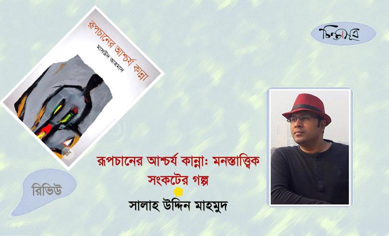 Masud-Mahmud-chintasutra