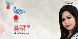 গুপ্ত প্রপঞ্চ-মা-বুদুর বাপ ॥ তিথি আফরোজ