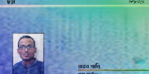 ধাতব পাখি ॥ শামস আরেফিন