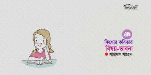 কিশোর কবিতার বিষয়-ভাবনা॥ শাহাদাৎ শাহেদ