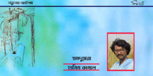 যমদুয়ারা ॥ হামিম কামাল
