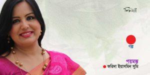 পয়মন্ত ॥ ফরিদা ইয়াসমিন সুমি
