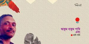 আকুম বাকুম পাখি এবং ॥ মালিপাখি