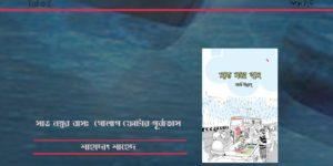 সাত নম্বর বাস: গোলাপ ফোটার পূর্বাভাস ॥ শাহাদাৎ শাহেদ