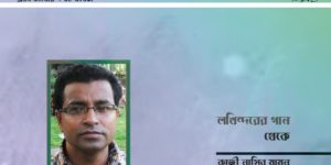লখিন্দরের গান ॥ কাজী নাসির মামুন