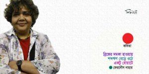 ব্রিজের দমকা হাওয়ায়-শব্দঋণ বেড়ে ওঠে-একটু ধোঁয়াটে || ফেরদৌস নাহার