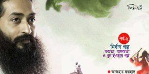 নির্বাণ গল্প-ছয় ॥ আজহার ফরহাদ