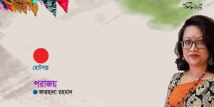 পরাজয় ॥ ফারহানা রহমান