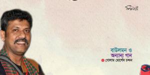 বাউলমন ও অন্যান্য গান ॥ গোলাম মোর্শেদ চন্দন