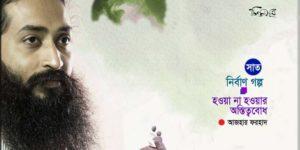 নির্বাণ গল্প-সাত ॥ আজহার ফরহাদ