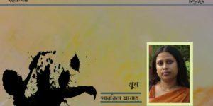 খুন॥ সাবরিনা আনাম