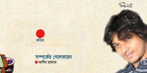 সম্পর্কের গোলকায়ন ॥ আলীম হায়দার
