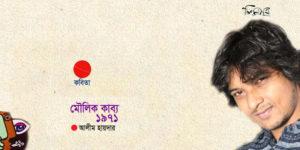 মৌলিক কাব্য-১৯৭১॥ আলীম হায়দার