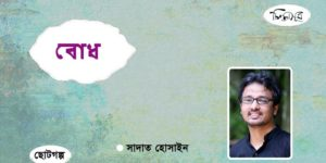 বোধ ॥ সাদাত হোসাইন