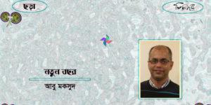 নতুন বছর ॥ আবু মকসুদ