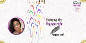 শৈশবের ঈদ: পিছু ডাকা স্মৃতি ॥ আঞ্জুমান রোজী