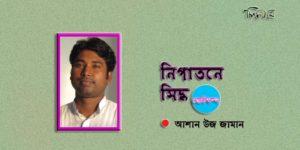 নিপাতনে সিদ্ধ ॥ আশান উজ জামান