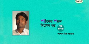পাঠকের পছন্দ নিটোল গল্প ॥ আশান উজ জামান