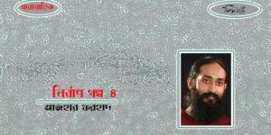 নির্বাণ গল্প-৪ ॥ আজহার ফরহাদ