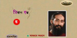 নির্বাণ গল্প-৫॥ আজহার ফরহাদ