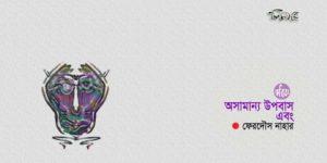 অসামান্য উপবাস এবং ॥ ফেরদৌস নাহার