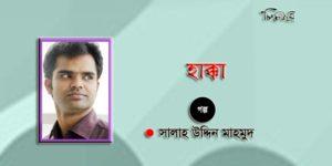 হাক্কা ॥ সালাহ উদ্দিন মাহমুদ