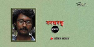বসন্তবন্ধু ॥ হামিম কামাল
