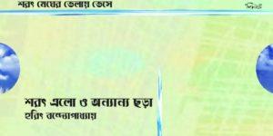 শরৎ এলো ও অন্যান্য ছড়া ॥ হরিৎ বন্দ্যোপাধ্যায়