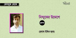 নিন্দুকের উদ্দেশে ॥ হেলাল উদ্দিন হৃদয়