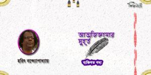 আত্মজিজ্ঞাসার মুহূর্ত ॥ হরিৎ বন্দ্যোপাধ্যায়