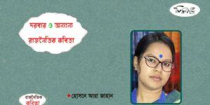 দরবার ও অন্যান্য রাজনৈতিক কবিতা ॥ হোসনে আরা জাহান
