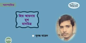 প্রিয় আয়নায় মুখ, মানচিত্র ॥ সুবন্ত যায়েদ
