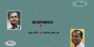 কথোপকথন-২ ॥ মামুন রশীদ ও মোহাম্মদ নূরুল হক