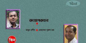 কথোপকথন: পর্ব-৩ ॥ মামুন রশীদ ও মোহাম্মদ নূরুল হক