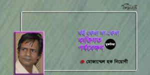 বই কেনা না-কেনা: ব্যক্তিগত পর্যবেক্ষণ ॥ মোজাম্মেল হক নিয়োগী