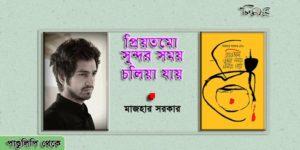 প্রিয়তমো, সুন্দর সময় চলিয়া যায় ॥ মাজহার সরকার