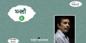 মনশ্রী: পর্ব-২॥ মাসুদ আনোয়ার