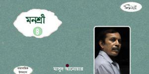 মনশ্রী: পর্ব-৪॥ মাসুদ আনোয়ার