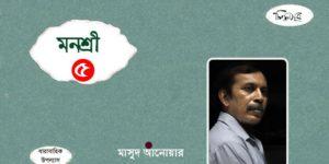 মনশ্রী: পর্ব-৫॥ মাসুদ আনোয়ার