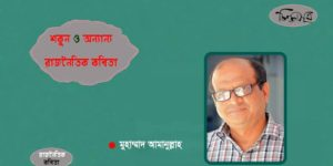 শকুন ও অন্যান্য ॥ মুহাম্মাদ আমানুল্লাহ
