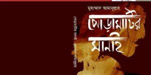 পোড়ামাটির সানাই ॥ মুহাম্মাদ আমানুল্লাহ