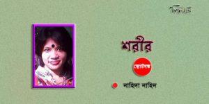 শরীর ॥ নাহিদা নাহিদ