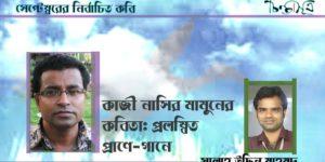 কাজী নাসির মামুনের কবিতা: প্রলম্বিত প্রাণে-গানে ॥ সালাহ উদ্দিন মাহমুদ