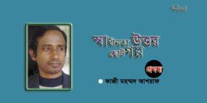 স্বাধীনতা উত্তর ছোটগল্প ॥ কাজী মহম্মদ আশরাফ