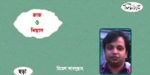 কাক ও শিয়াল ॥ রিয়েল আবদুল্লাহ