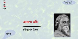 অযোগ্য ভক্তি ॥ রবীন্দ্রনাথ ঠাকুর