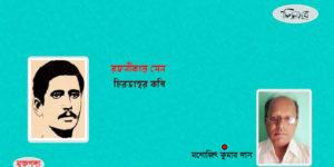 রজনীকান্ত সেন: চিরভাস্বর কবি ॥ মনোজিৎকুমার  দাস